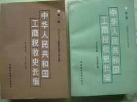 中华人民共和国工商税收史长编.第一部.社会主义工商税收的建立和发展:1949-1982年