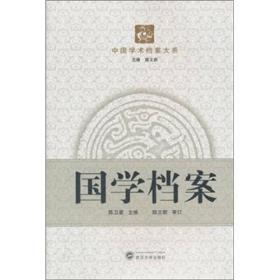 中国学术档案大系:国学档案武汉大学陈卫星9787307073821