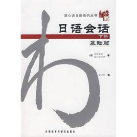 日语会话-基础篇(下册):日语会话基础篇
