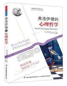 西方经典哲学之旅系列:弗洛伊德的心理哲学