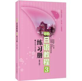 新编日语教程3练习册(第3版)