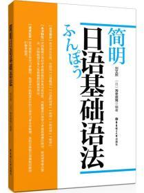 简明日语基础语法 刘文照 华东理工大学出版社 2015年03月01日 9787562840961