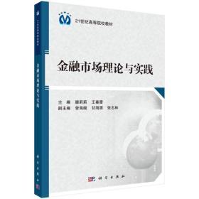金融市場理論與實踐/21世紀高等院校教材