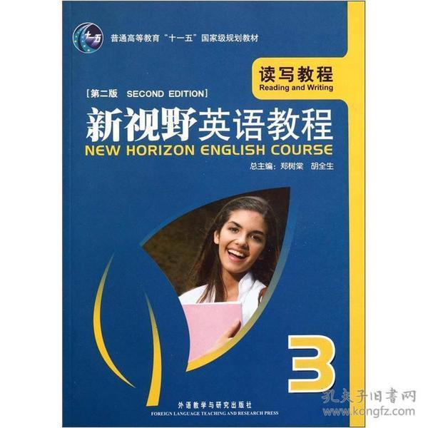 新视野英语教程  读写教程3