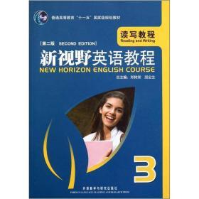 新视野英语教程读写教程(含盘)