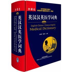 中山英汉汉英医学词典