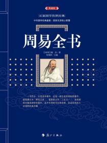 周易全书 典藏版---百部国学传世经典
