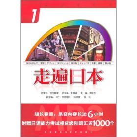 【二手包邮】走遍日本(1) 王精诚 沈丽芳 分册 安晓筠 外语教学与