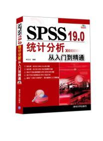 SPSS 19.0统计分析从入门到精通