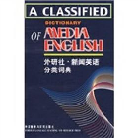 新闻英语分类词典