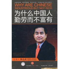 为什么中国人勤劳而不富有 精装