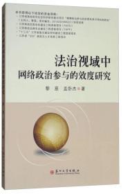 法治视域中网络政治参与的效度研究  黎慈 苏州大学出版社