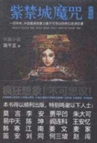 紫禁城魔咒Ⅲ:还魂