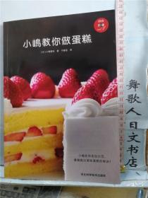 中文书 无DVD 小嶋教你做蛋糕 小嶋留味  中文原版16开彩印平装蛋糕制作书