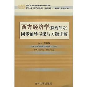 工程数学线性代数同步辅导与课后习题详解同济 第四版、第五版