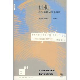 新知文库---证据---历史上最具争议的法医学案例