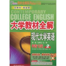 考拉大学教材全解_现代大学英语精读(2)
