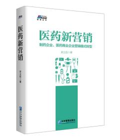 医药新营销:制药企业、医药商业企业管理模式转型