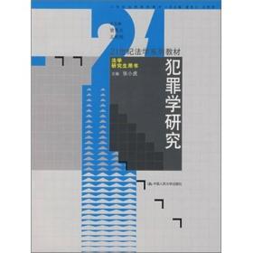 正版】21世纪法学系列教材 :犯罪学研究