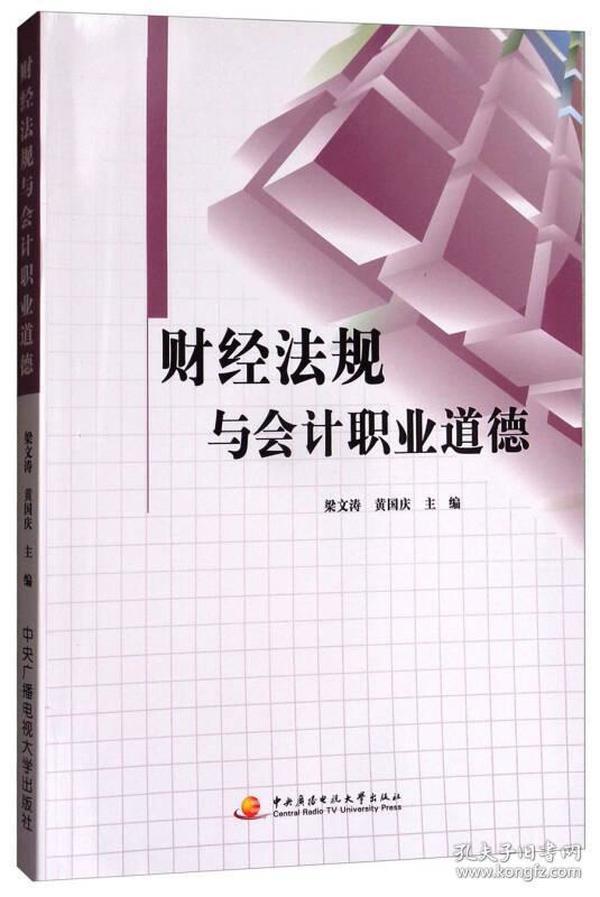 财经法规与会计职业道德
