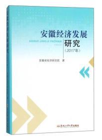 安徽经济发展研究:2017年