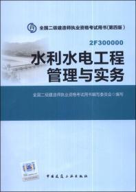 全国二级建造师执业资格考试用书:水利水电工程管理与实务(第四版)