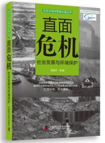生态文明决策者必读丛书·直面危机:社会发展与环境保护