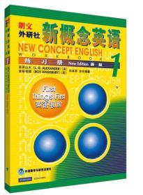 新概念英语练习册 1