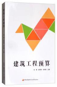 【二手包邮】建筑工程预算(附 建筑工程造价案例编制) 肖茜 赵思