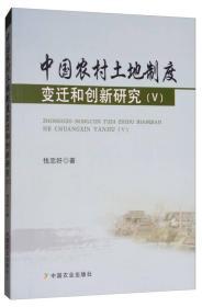 中国农村土地制度变迁和创新研究 钱忠好 著  9787109235359 中国