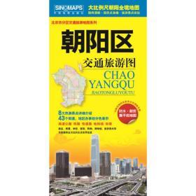 朝阳区交通旅游图