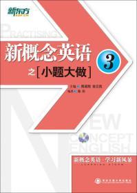 正版包邮微残-新概念英语3-之[小题大做](缺光盘)CS9787560526461
