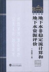 (精)武汉大学百年名典:地下水非稳定流计算和地下水资源评价武汉大学张蔚榛 编9787307113275