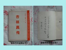 杏林真传【全国五百名老中医药专家独特经验精华】(签赠本没少卖,第一次卖受赠本,就是说被赠书的自己写的字。1994年6月北京一版一印,个人藏书,品好,正版保证)