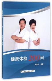 健康体检200问