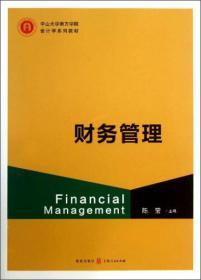 财务管理陈莹格致出版社9787543222816