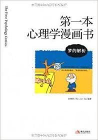 第一本心理学漫画书