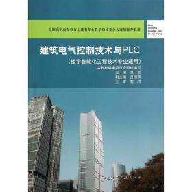 建筑电气控制技术与PLC-楼宇智能化工程技术专业适用温雯中国建筑工业出版社9787112154838