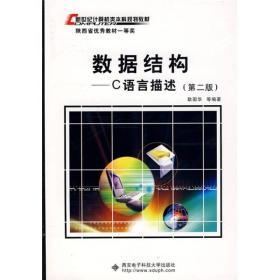 新世纪计算机类本科规划教材·数据结构:C语言描述(第2版)