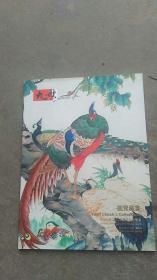 北京九歌2012年春季拍卖会书画专场