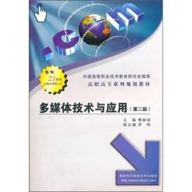 多媒体技术与应用(第2版)