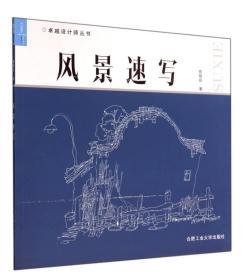 风景速写/卓越设计师丛书