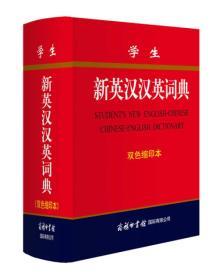 学生新英汉汉英词典 双色缩印本(商务38)