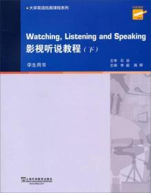大学英语拓展课程系列:影视听说教程(下册 学生用书)