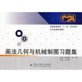 正版画法几何与机械制图习题集邱龙辉叶琳西安电子科技大学出版社9787560620350ai2