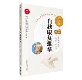 图解自我康复推拿(中医适宜技术操作入门丛书)