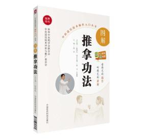 图解推拿功法(中医适宜技术操作入门丛书)