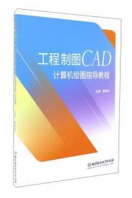 工程制图CAD计算机绘图指导教程