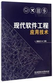 现代软件工程应用技术
