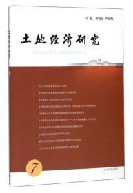 土地经济研究(7)黄贤金,严金明 南京大学出版社9787305188138